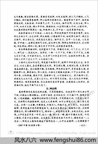 中华道家龙门派内丹功