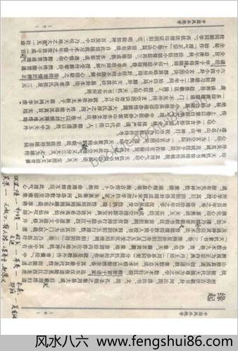 中华风水绝学.陈梦国