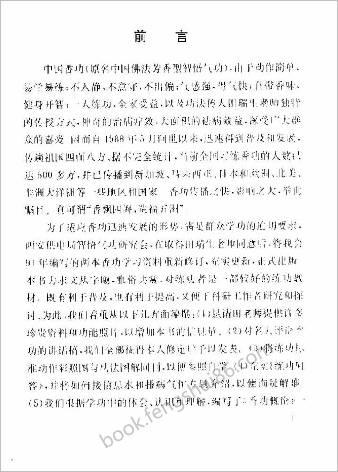 中华香功-西安供电局智悟气功研究会