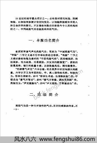 中国高能气功
