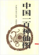 中国一百神仙图