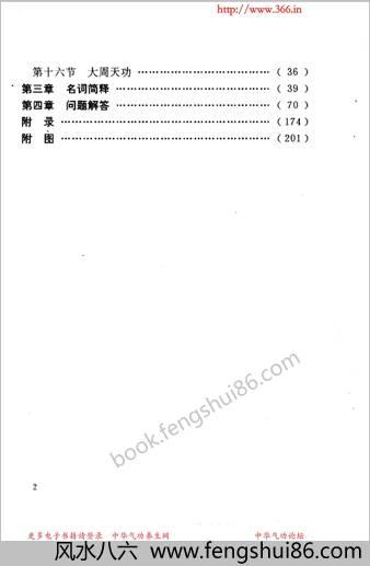 丹道周天功-完整版