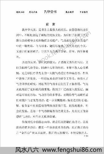九华金书正文
