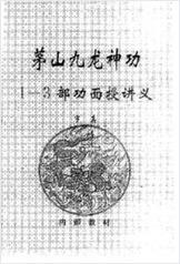 九龙神功1-3部面授讲义