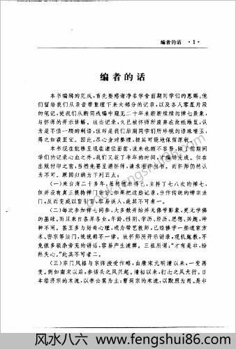 习禅录影.南怀瑾