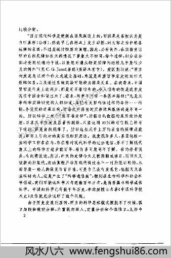 人类自然康复之路-老子道德信息技术与祛病.赵淑珍