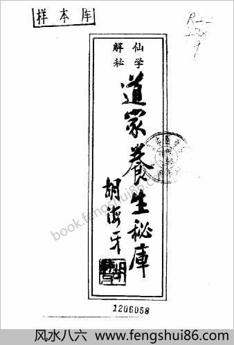仙学解密-道家养生秘库
