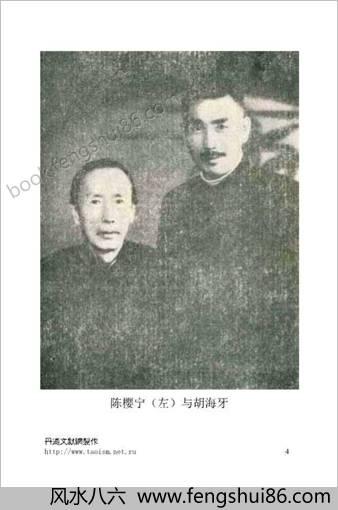 仙学解秘-陈樱宁