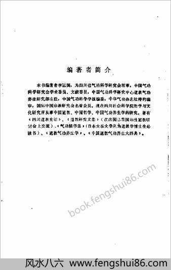 仙家秘传祛病功.李远国