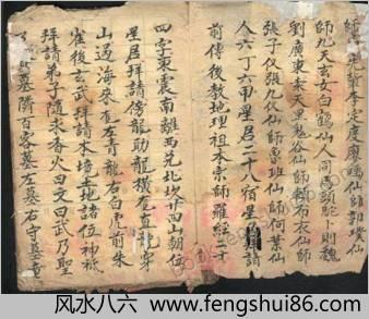 地师用的手抄符咒书