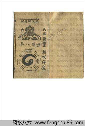 张天师符法秘谱