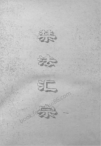 禁法汇宗-符咒及秘法-得此秘本者不可用于歪道
