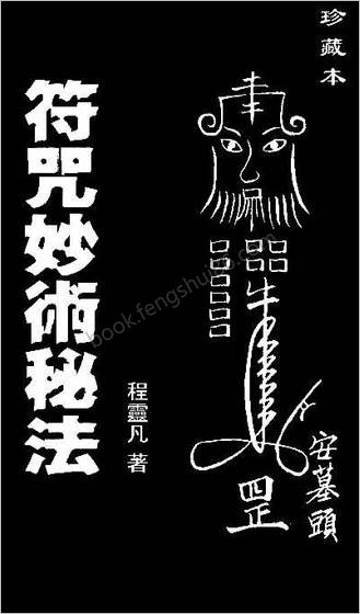 符咒应用妙法全书