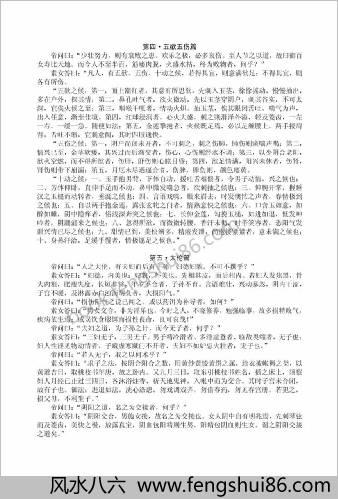 素女妙论钞本-神仙活谈录