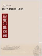茅山九龙神功-1部功