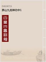 茅山九龙神功-中级2