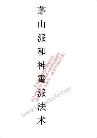 茅山派大法典符咒