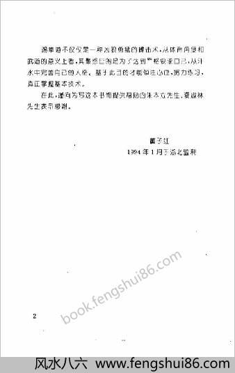轩辕碑记医学祝由十三科