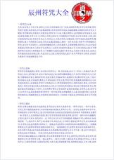 《辰州符咒大全[道之华编辑]》