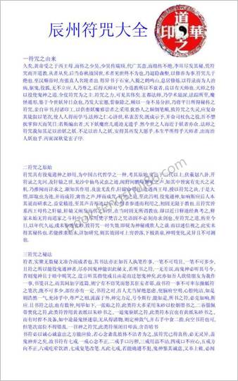 《辰州符咒大全镇压之类符咒的画法与用法》