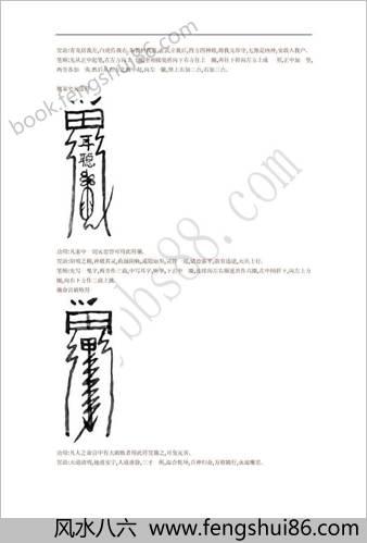 《达哈铜佛气功传人周晓民_王兆田》