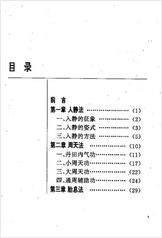道家丹法精选-清西派.李涵虚