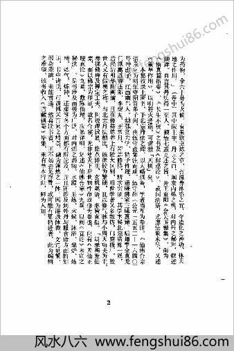 道教五派丹法精选-一