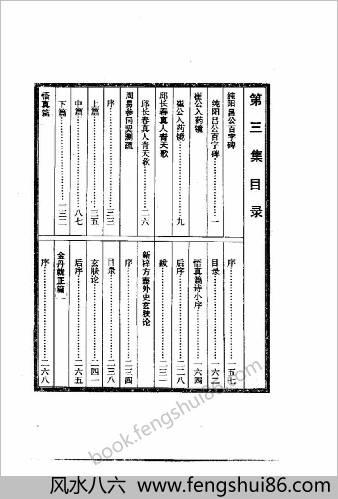 道教五派丹法精选-二
