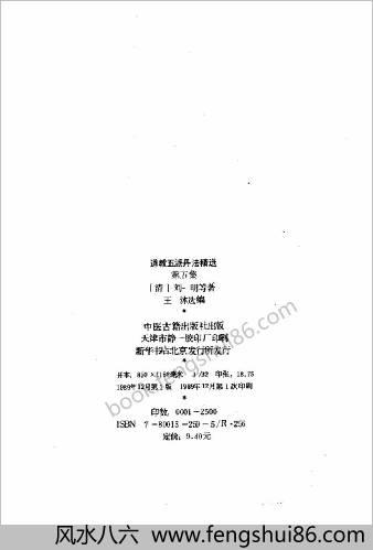道教五派丹法精选-五.刘一明