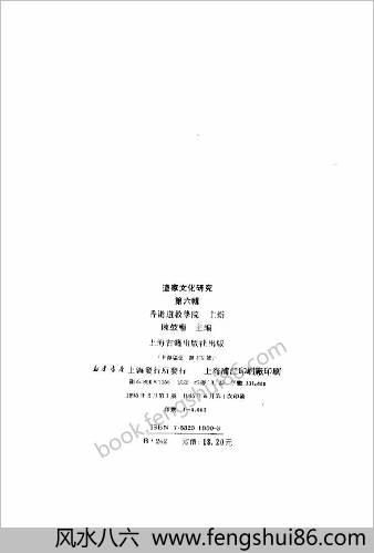 道教文化研究大全-3