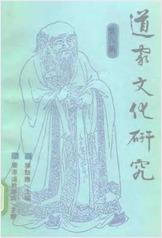 道教文化研究大全-4