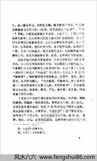 道教气功源流与奥秘.王远明
