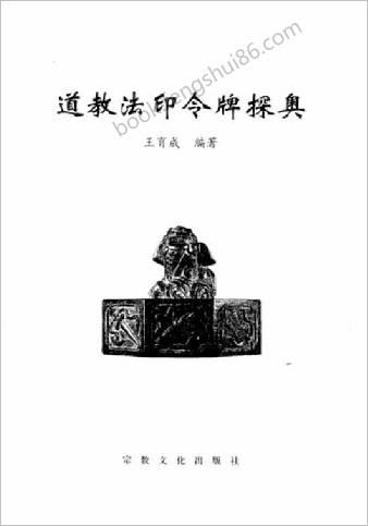 道教法术.刘仲宇