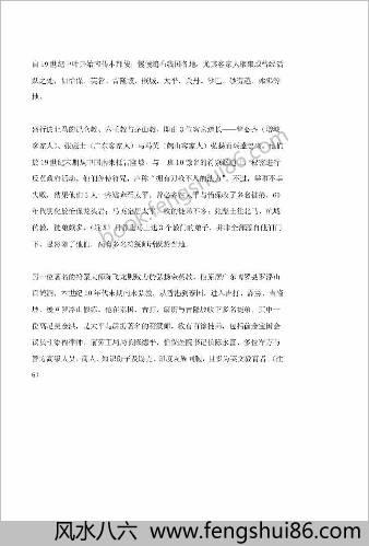 道教疏文-清抄本
