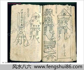 道教符咒手抄本图