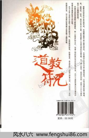 道教符咒-高级