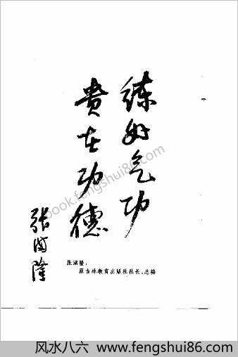 佛教道教法术符咒灵符道术