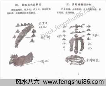 阴山茅山符咒手抄本