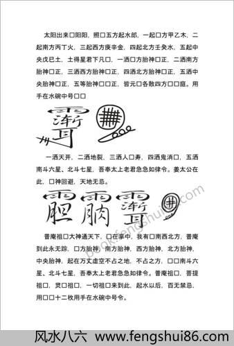 鲁班全书-民间神咒大全