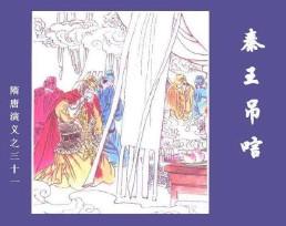 【隋唐演义_31秦王吊唁】_下载