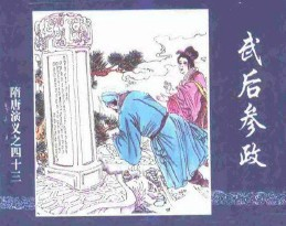 【隋唐演义_43武后参政】_下载