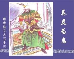【隋唐演义_53养虎为患】_下载
