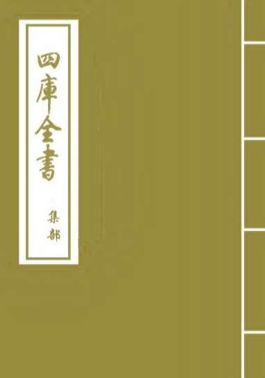G004376_缘督集卷十六~卷二十.pdf