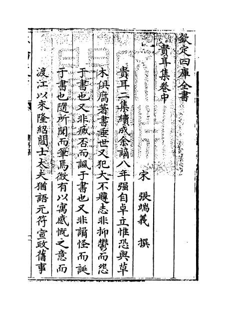 G011980_贵耳集卷中_卷下.pdf