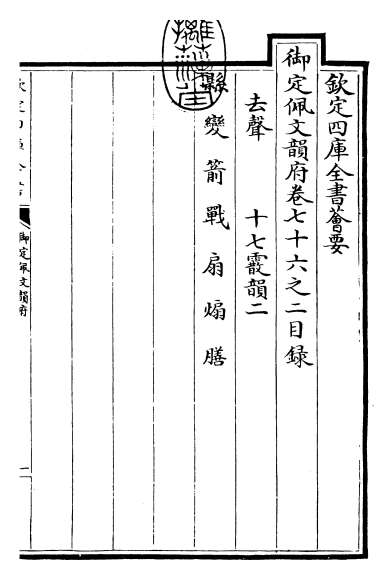 G015743_御定佩文韵府卷七十六之二.pdf