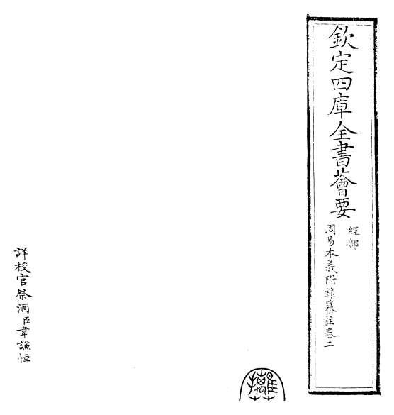 G019954_周易本义附录纂注卷二_卷三.pdf
