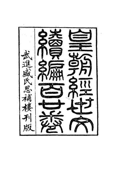 G117055_皇朝经世文编续编一百十一_盛康辑.pdf