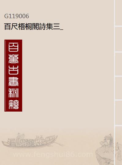 G119006_百尺梧桐阁诗集三_.pdf