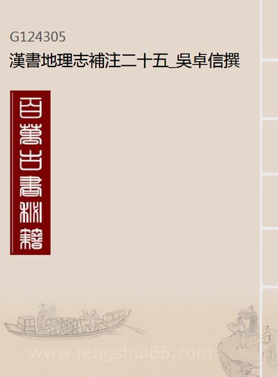 G124305_汉书地理志补注二十五_吴卓信撰.pdf