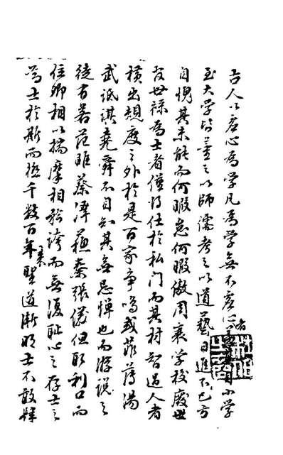 G125719_石画龕论述二_杜堮撰.pdf